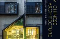 2019.03 泰晤士和哈德逊出版社 亘建筑作品及主持建筑师范蓓蕾访谈入选《中国新建筑:20位筑造未来的女性》